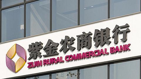股價一度閃崩后,紫金銀行公告稱將積極應對限售股解禁