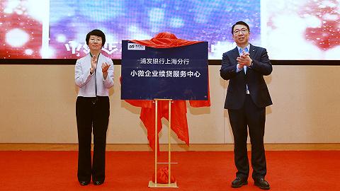 浦發銀行助力上海優化營商環境,加大對科技型企業支持力度
