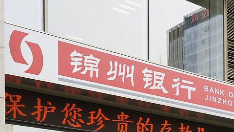 錦州銀行撤銷IPO輔導備案,浙商證券稱該行董事及經營業績發生較大變化