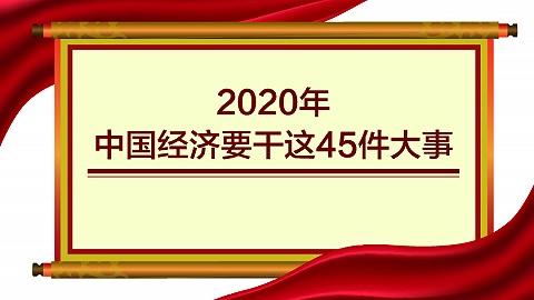 2020年中國經濟要干這45件大事