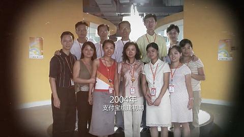 支付宝拍了一支15周年广告片,马云成结尾彩蛋