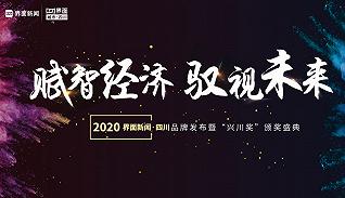 2020界面新闻•四川品牌发布会暨颁奖盛典