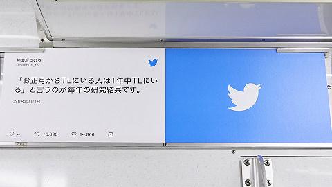 抱怨过年催婚被全国看见?日本推特把网友发言印在电车车厢