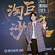 """2019腾讯娱乐白皮书:国产片主导""""爆款片单"""",男星成美妆带货顶流"""