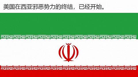 伊朗和美国驻华大使馆微博隔空掐架:伊方火药味更猛