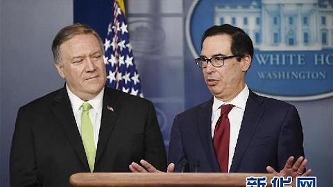 美宣布对伊实施新制裁,8名高官和17家矿企在列