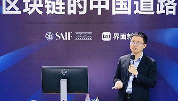 袁煜明:區塊鏈的四大技術創新適用于多方協同的產業場景
