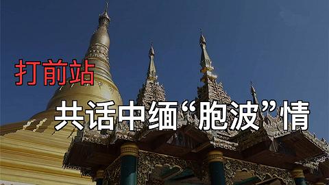 習主席新年首訪緬甸,這個獨一無二的詞再升級!