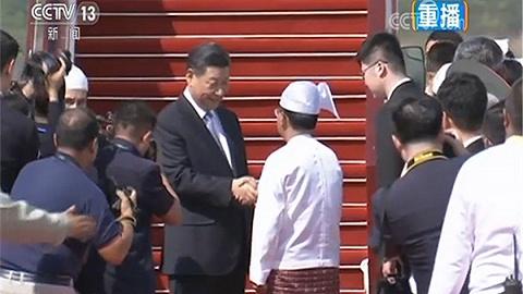 習近平抵達內比都 開始對緬甸聯邦共和國進行國事訪問