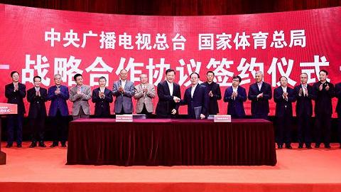 中央廣播電視總臺和國家體育總局簽署戰略合作協議
