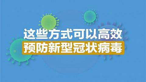 图解   这些方式可以高效预防新型冠状病毒