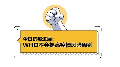 图解 | 2月18日抗疫进展:钟南山估计全国4月底基本稳定