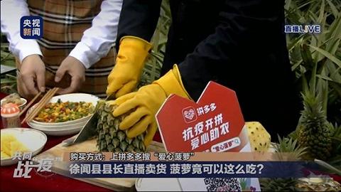 """拼多多""""農貨產銷對接活動""""上線:市長縣長齊直播,一天售出百萬斤農貨"""