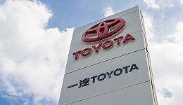 一汽丰田或将在天津新建电动车工厂,年产能20万辆