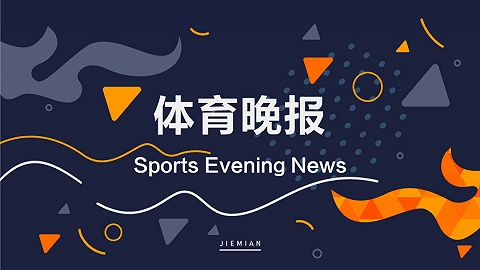 体育晚报 | 前中国击剑队总教练文国刚去世 美国奥委会支持东京奥运会推迟