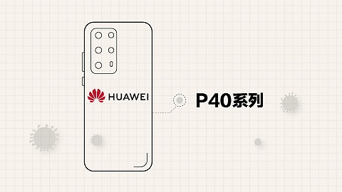 数据   华为P40手机起售价没涨,买不买?