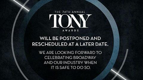 文娱早报|托尼奖颁奖典礼宣布因疫情推迟举行 国家大剧院取消4月份演出、参观及其他相关活动