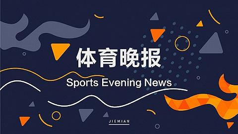 体育晚报 | 成都大运会再次延期 中国奥委会支持国际奥委会确定举办时间