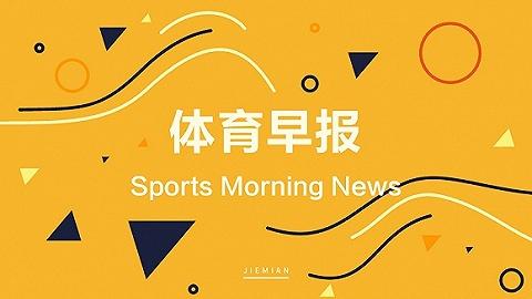 体育早报 | 全英俱乐部宣布温网取消 欧足联继续推迟各项赛事