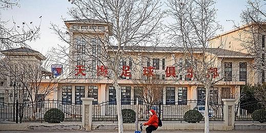 中国足协召开问询会,天津天海能否准入中超悬而未决