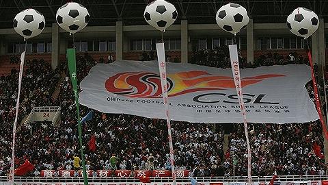 2020赛季中超继续推延,中国足协发文确认降薪