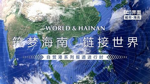 筑梦海南 链接世界