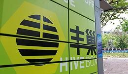 丰巢并购中邮智递遭律师联名举报: