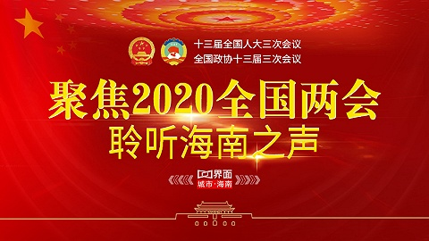 聚焦2020全国两会 聆听海南之声