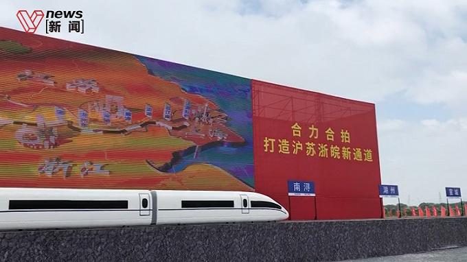 """沪苏湖铁路今天联合开工!串联江浙沪皖打造""""轨道上的长三角"""""""