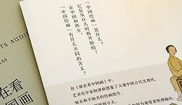 【专访】艺术史学家柯律格:抱怨中国艺术被忽视没用,关键是要有优秀的研究