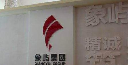 象屿股份关联小贷涉嫌违规在京展业被责令退出北京市场,母公司曾承诺不在福建省外经营小贷