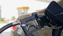 成品油价年内首次上调,加满一箱油多花4.5元