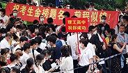 【图集】疫情防控之下,1071万考生走进高考考场