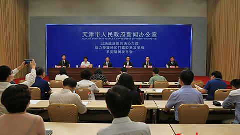 天津:18.86亿投资带动受援地近10万人增收
