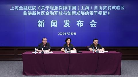 上海金融法院发布15条举措,服务保障临港新片区金融开放