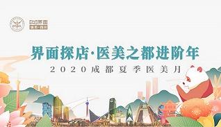 """""""2020成都夏季医美月""""专题报道:界面探店·医美之都进阶年"""