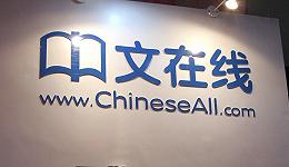 """抱上头条、爱奇艺的""""大腿"""",中文在线的背水一战能打赢么?"""