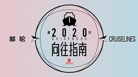 《2020 界面旅行向往指南》— 邮轮篇