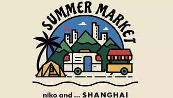 """niko and…带来""""夏日祭"""",日式市集融入中国元素"""