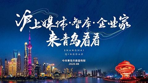 江海同潮 共话未来 沪上媒体·智库·企业家来青岛看看