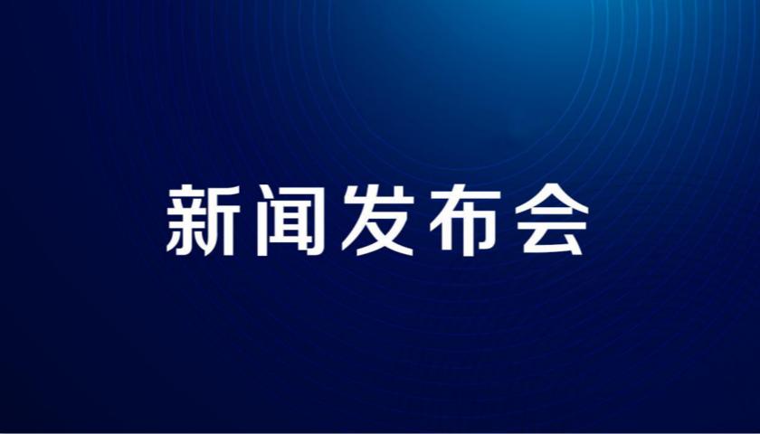 新疆维吾尔自治区召开疫情防控工作第三十场新闻发布会
