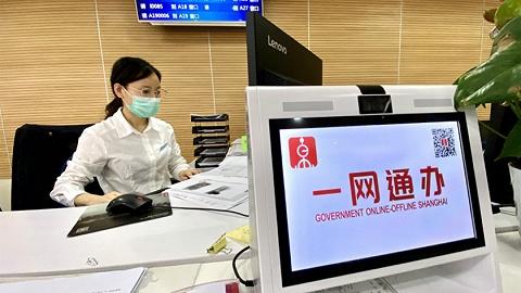 """【特写】上海行政服务开启""""秒办""""时代"""