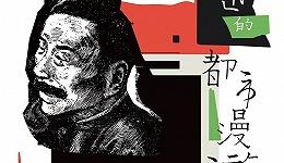 藤井省三:在鲁迅的漫游中找到东亚文化的共同命运