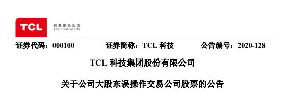 """误操作!TCL实控人李东生500万股""""做T"""",一把赚14万"""