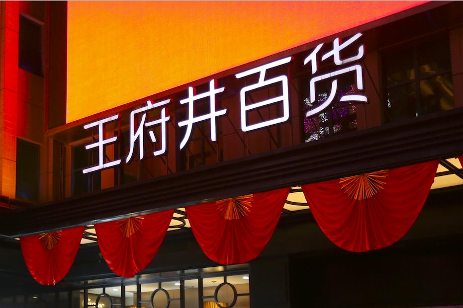 未开业股价先翻倍,王府井董事长:北京、海南免税业务积极推进中