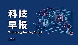 科技早报 | 微信美国禁令或被暂停中纪委回应TikTok危害国家安全说