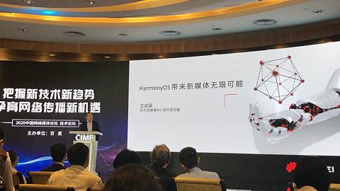 王成录透露鸿蒙系统细节:主打跨设备交互,将于年底登陆华为手机