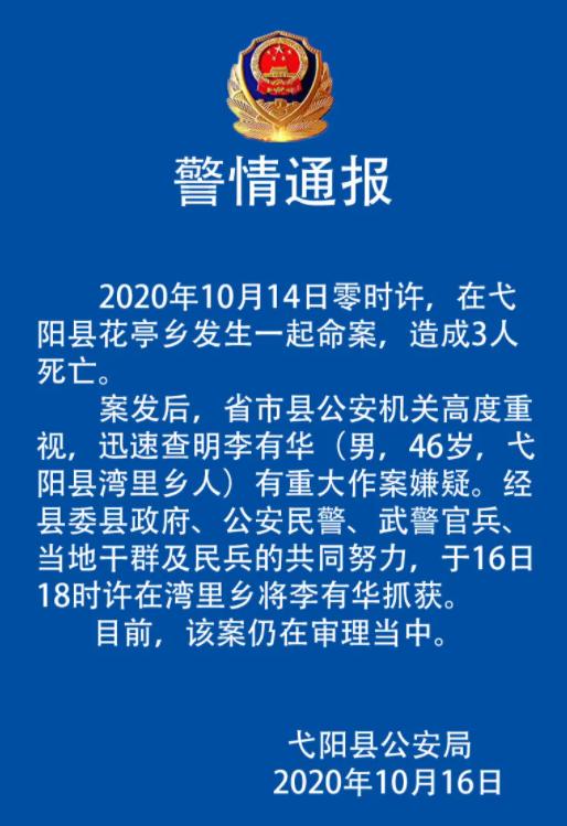 弋阳县有多少人口_上饶弋阳3死1伤案件跟踪,数百人连夜搜铺扑空!嫌犯仍旧在逃