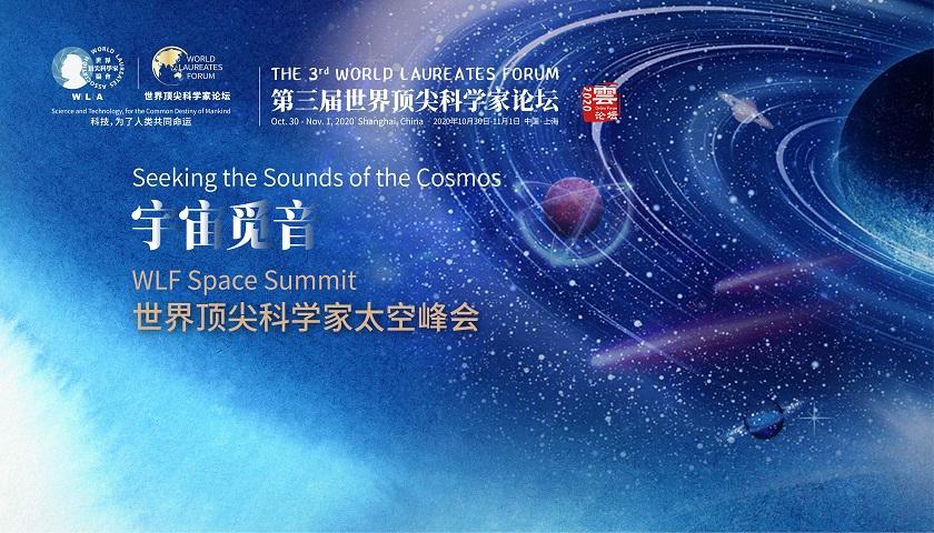 宇宙觅音 —— 世界顶尖科学家太空峰会