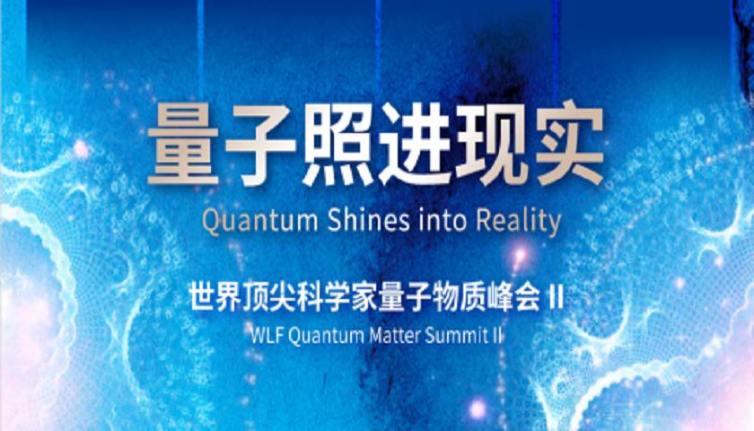 量子照进现实 —— 世界顶尖科学家量子物质峰会Ⅱ